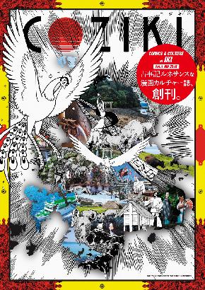 古事記ルネサンスな漫画カルチャー誌「COZIKI」